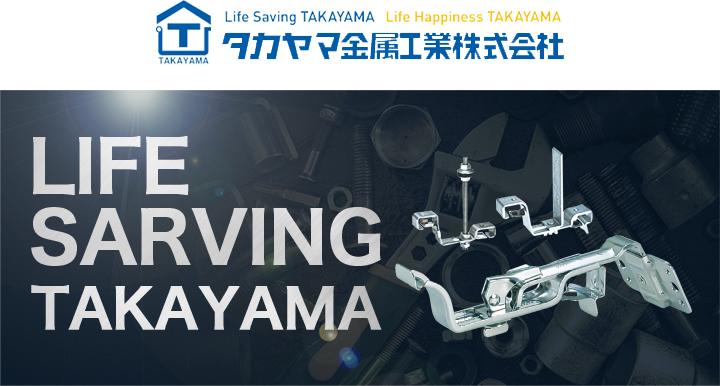 タカヤマ金属工業株式会社 LIFE SARVING TAKAYAMA