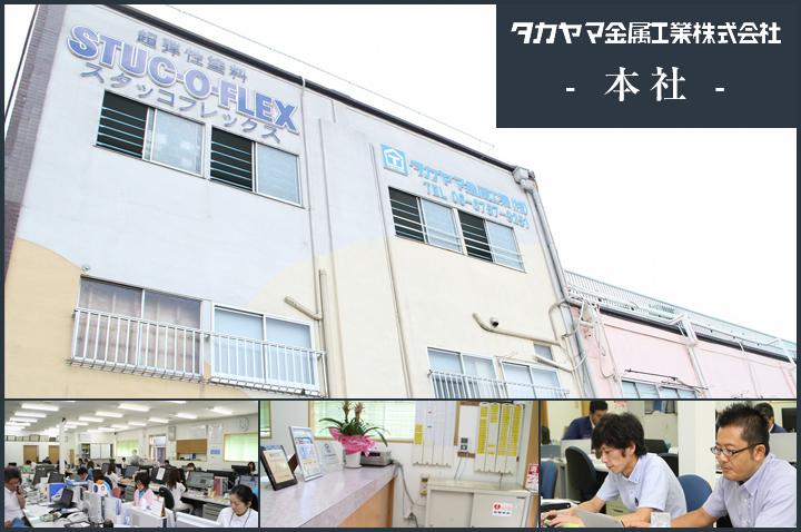 タカヤマ金属工業株式会社 - 本社 -