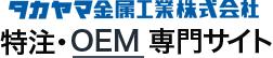 タカヤマ金属工業株式会社(特注OEMサイト)