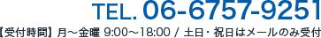06-6757-9251【受付時間】月~金曜 9:00~18:00 / 土日・祝日はメールのみ受付