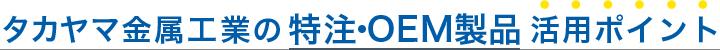 タカヤマ金属工業のOEM活用ポイント