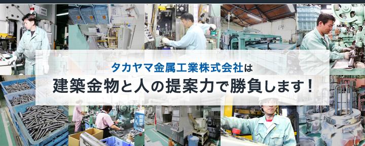 タカヤマ金属工業株式会社は建築金物と人の提案力で勝負します!