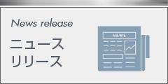 ニュースリリース:News release