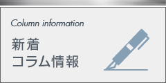 新着コラム情報:Column information