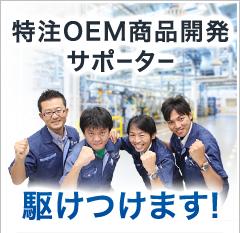 特注OEM商品開発サポーター