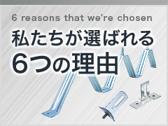 私たちが選ばれる6つの理由:6 reasons that we're chosen