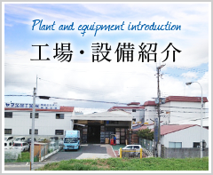 工場・設備紹介:Plant and equipment introduction