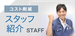 コスト削減 スタッフ紹介:STAFF