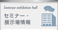セミナー・展示場情報:Seminar exhibition hall